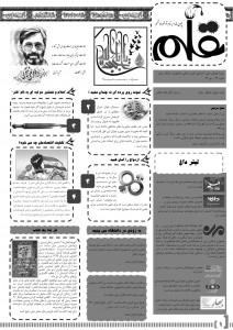 قلم34_Page_1