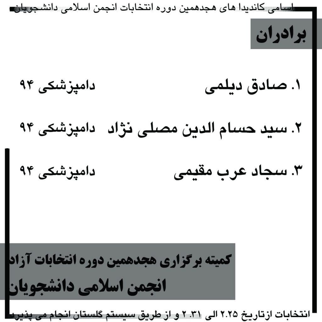 اسامی برادران شهمیرزاد 1 عدد