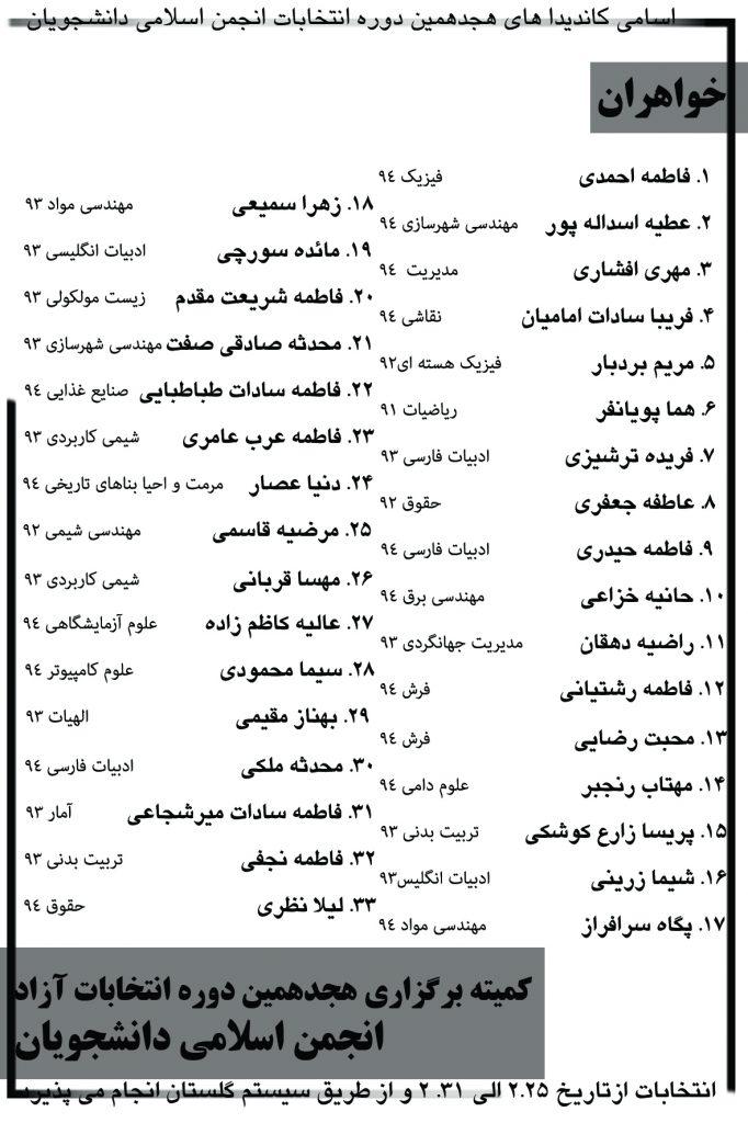 اسامی خواهران 11 عدد