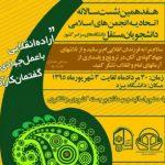 افتتاحیه هفدهمین نشست سالانه اتحادیه انجمنهای اسلامی دانشجویان مستقل